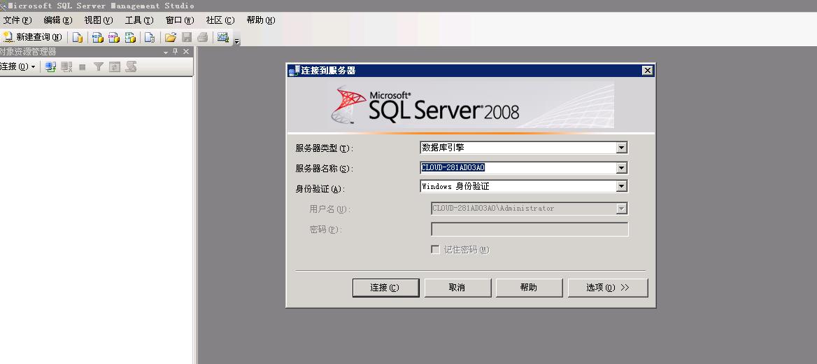 sqlserver建立数据库教程