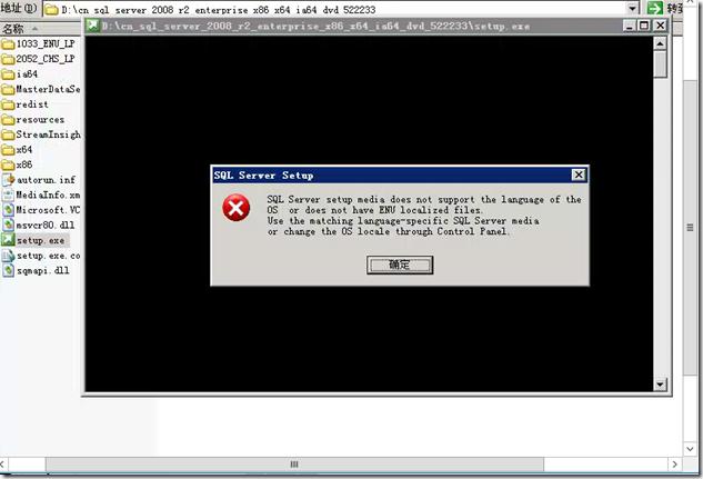 安装SqlServer2008R2报语言不符的错的解决方案