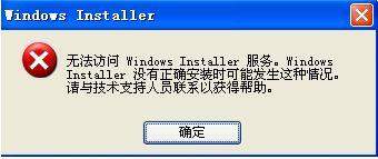 windows installer没有正确安装解决方法